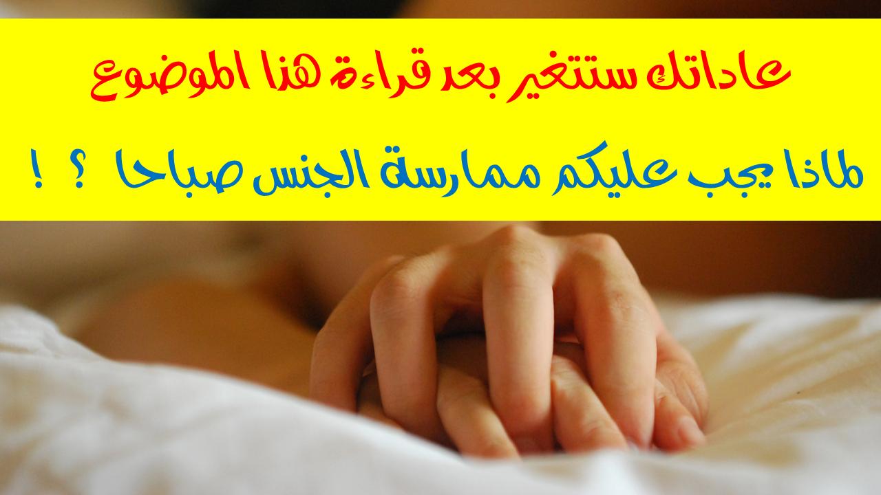c37438562 10 فوائد لـ ممارسة الجنس صباحا | ملف متكامل وحصرى