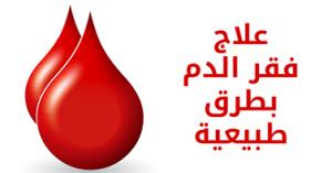 anemia-treatment