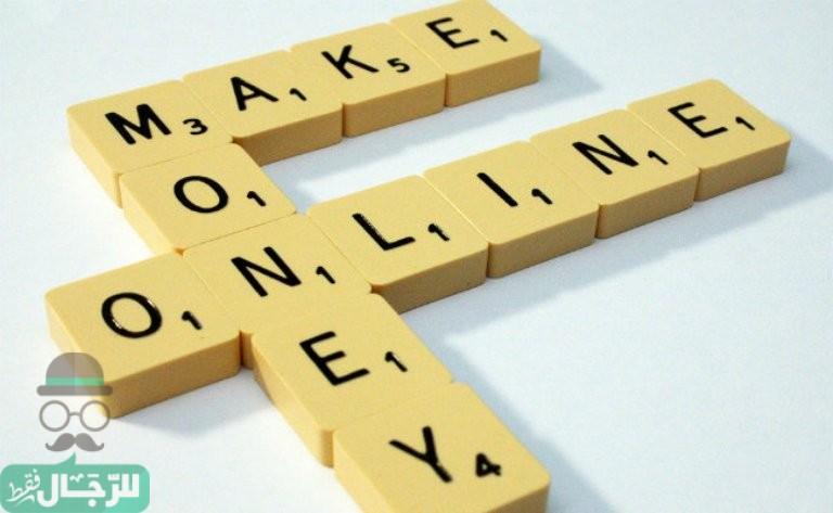 الربح من الإنترنت و 15 فكرة مختلفة للعمل علي الانترنت من منزلك