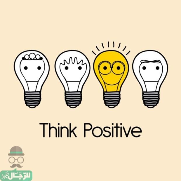 كيف تتحول إلى شخص إيجابي طوال الوقت .. 11 عادة تجعلك إيجابي