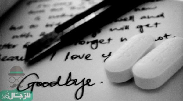 10 سلوكيات تعتبر إشارات واضحة للتفكير في الانتحار تعرف عليها وانقذ من حولك