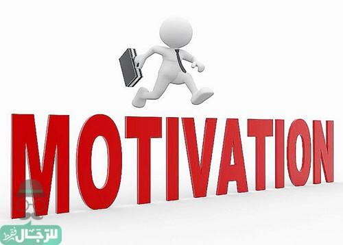 التحفيز الإيجابي .. 50 طريقة تساعدك لتحفيز نفسك على العمل والتطور