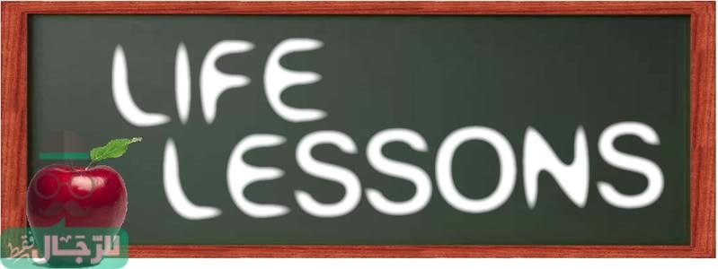 50 درس في الحياة تعلمها من تجارب الآخرين قبل أن تتعلمها بالطريقة الصعبة ج1