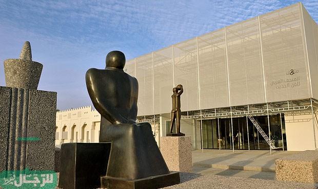 المتحف العربي للفن الحديث في قطر