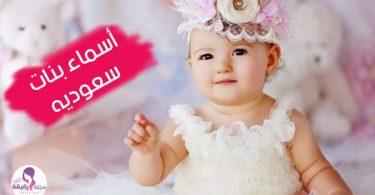 اسماء بنات سعودية