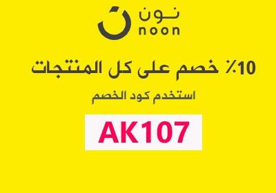 كوبون خصم نون ak107 للعام الجديد