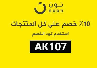كود خصم نون مصر موقع للرجال فقط (1)