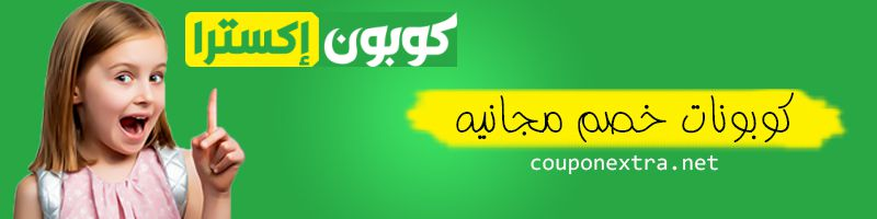 موقع كوبون اكسترا couponextra.net
